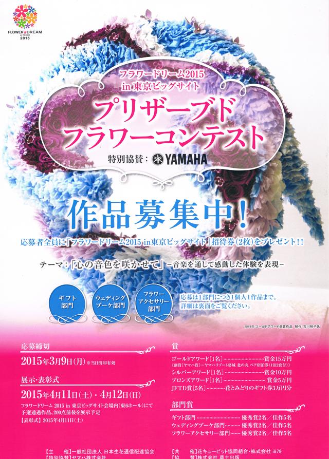 ryousyuusyo20150116-2