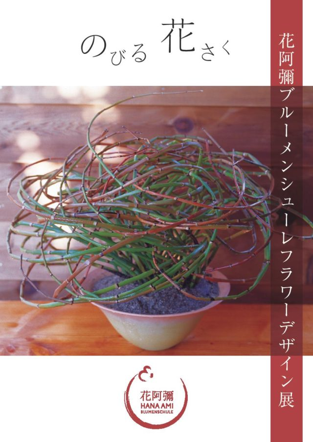 titel-tenjikai-2