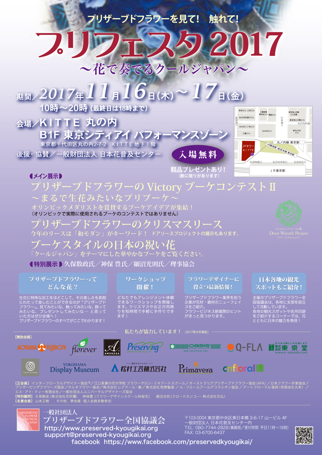 pre-festa2017-1
