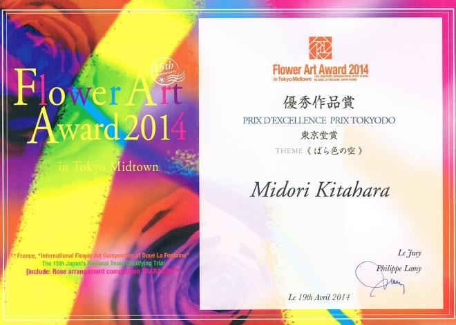 flowerartaword2014