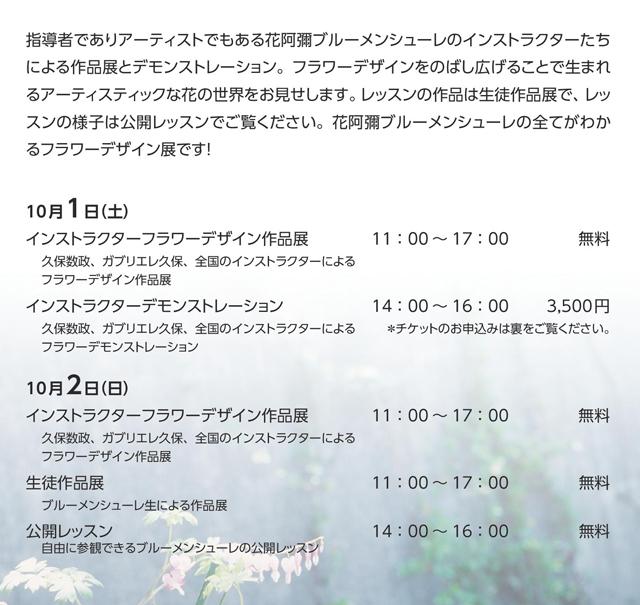 info-300-2
